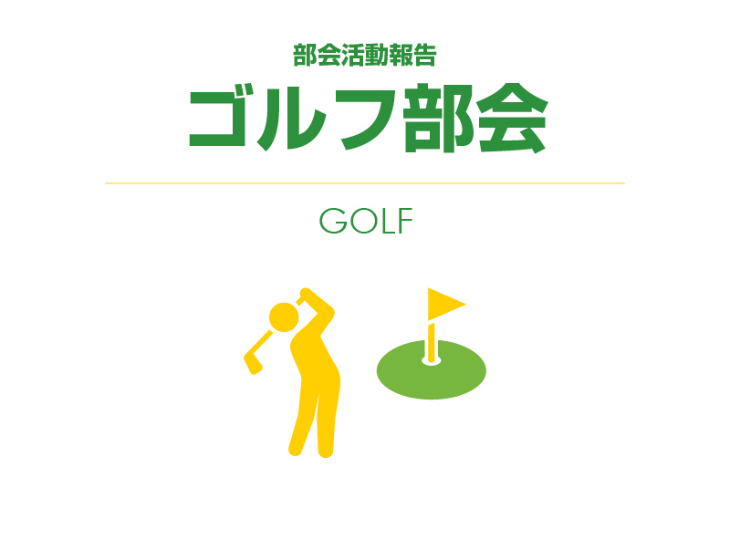 ゴルフ部会