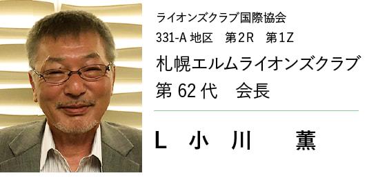 第62代会長 小川 薫
